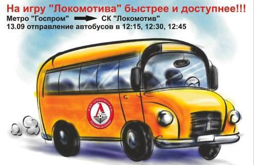 Футзал. Локомотив будет подбрасывать болельщиков на матчи