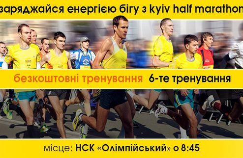 "Тренируйся на НСК ""Олимпийский"" вместе с Kyiv Half Marathon"