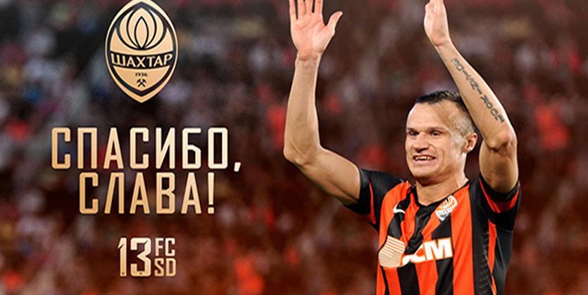 Вячеслав Шевчук завершил карьеру вклубе «Шахтер»